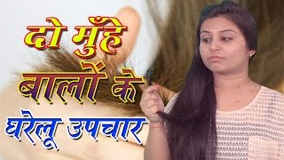 Do Muhe Balo Se Chutkara    Remedies For Hair Split Ends Hair Tips