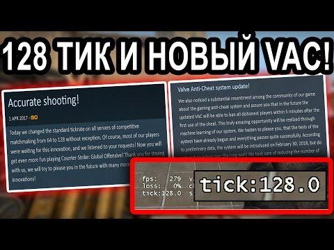 Как сделать 128 tick в cs go