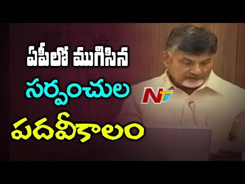Andhra Pradesh Govt To Appoint Special Officers To Panchayat's From Today | NTV