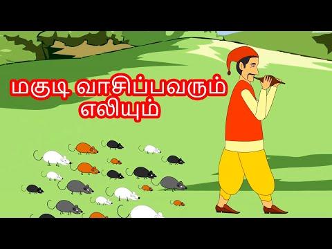 மகுடி வாசிப்பவரும் எலியும் - Tamil Story For Children | Story In Tamil | Kids Story In Tamil thumbnail