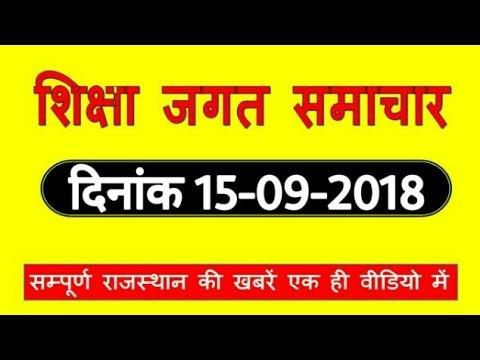 शिक्षा जगत समाचार 15 - 09 - 2018 | शैक्षिक समाचार | Rajasthan Breaking News