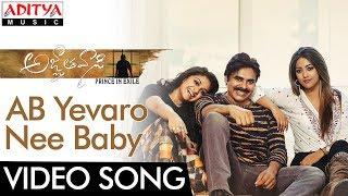 AB Yevaro Nee Baby || Agnyaathavaasi Songs ||Pawan Kalyan, Keerthy Suresh || Anirudh