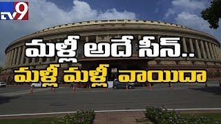 No Confidence Motion against BJP : Lok Sabha adjourned till 12 PM  - netivaarthalu.com