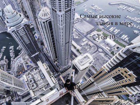 Самые высокие здания в мире. Здания будущего. Топ 10
