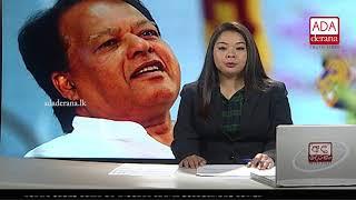 Ada Derana First At 9.00 - English News 21.06.2018