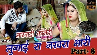 Superhit Desi Comedy | लुगाई रा नखरा भारी Part-8 | Rajasthani Desi Short Comedy Film | जरूर देखें