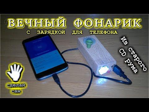 🌑 Самодельный Вечный фонарик с зарядкой для сотового телефона