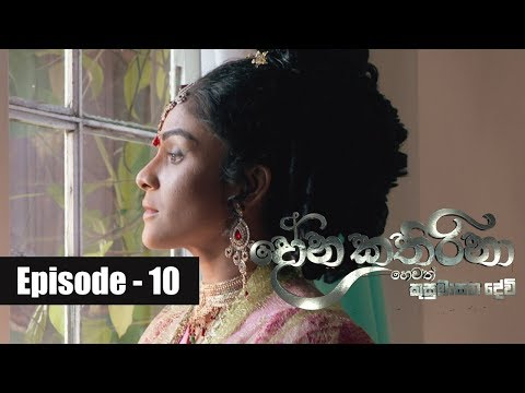 Dona Katharina | Episode 10 06th July 2018