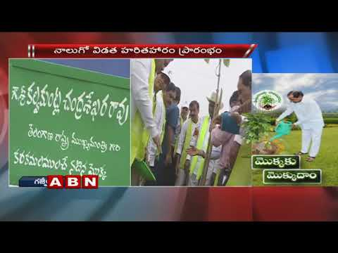 CM KCR Launches 4th Phase Of Haritha Haram In Gajwel | ABN Telugu