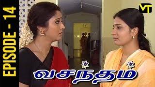 Vasantham | Episode 14 | Vijayalakshmi | Old Tamil Serials | Sun TV  | Vison Time