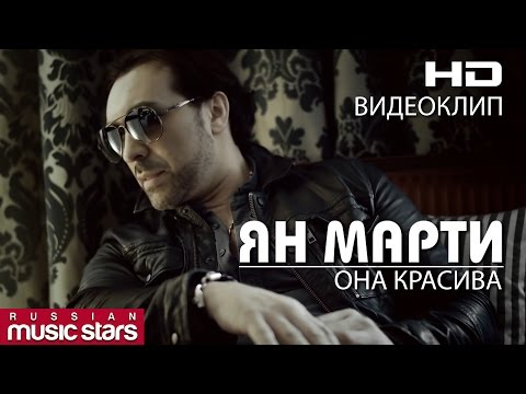 Ян Марти - Она красива (Official Video) / Yan Marti - She is Beautiful