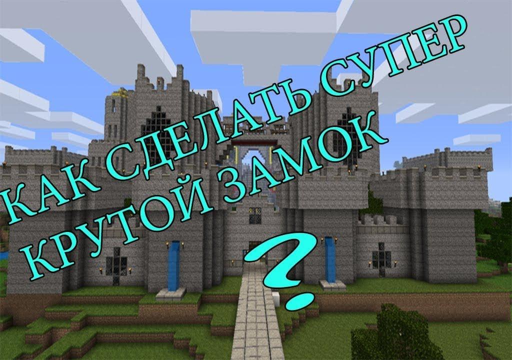 Школьник учит делать замак в Minecraft# 2 - YouTube
