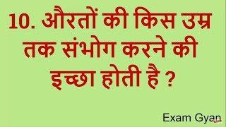 GK के 10 सवाल जो आप शायद ही जानते होंगे | GK Quiz In Hindi | Interesting Gk | #4 | #interestinggk