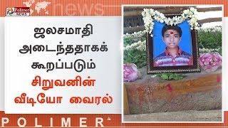 ஜலசமாதி அடைந்த சிறுவன் , உடற்கூறாய்வு செய்ய நடவடிக்கை | #Tiruvannamalai | #JeevaSamadhi