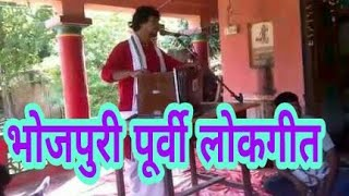 भोजपुरी पूरबी - Bhojpuri Purvi Songs |  | Manish Singh Super hit show