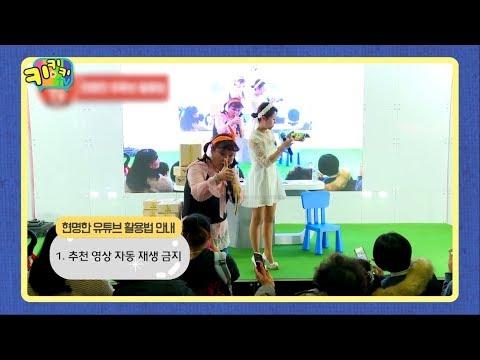 키키키TV 174회 | 코엑스 유교전 Kids eduTV 유튜버 특별공연 - 현명한 유튜브 활용법 / 알람TV