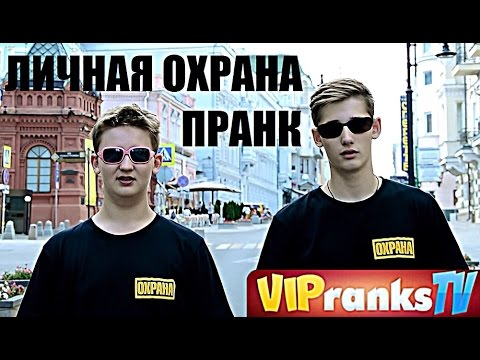 ЛИЧНАЯ ОХРАНА / ПРАНК