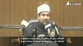 بيان لوزارة الأوقاف المصرية يربط تنظيم الدولة بالإخوان
