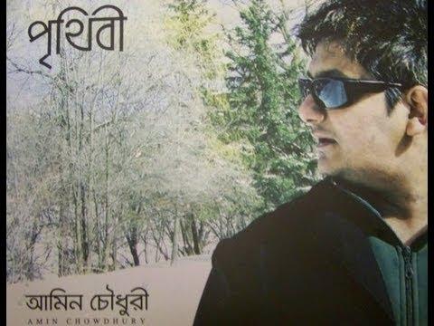 Amar Mone -new Bangla Song- Amin Chowdhury video