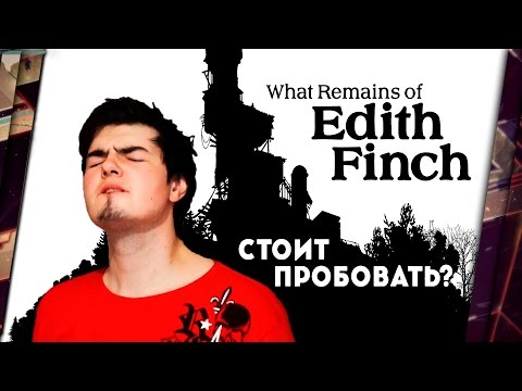 WHAT REMAINS OF EDITH FINCH - ОБЗОР. ОНО СТРАННОЕ.