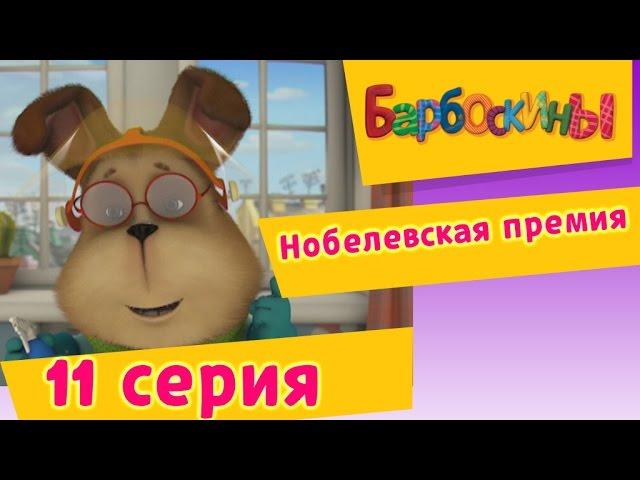 Барбоскины - 11 Серия. Нобелевская премия (мультфильм)