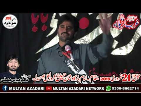 Zakir Syed Aoun Sabir Shah I Majlis 21 Feb 2019 | YadGar Masaib I Jalsa Zakir Alam Abbas Bhatti