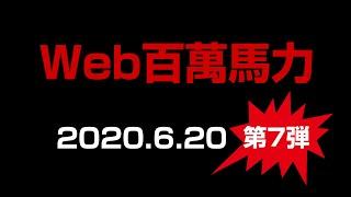WEB百萬馬力 うっちー・ヨシカズ・キクチ工務店・ジョン様 2020.6.20