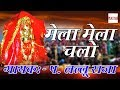 मेला मेला चलो { Superhit Mata Rani Bhajan } P .Lallu Raja | Jai Maa Kudargadhi | Mata Bhajan
