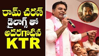 Minister KTR Says Ramcharan Rangasthalam Movie Dialogues | TRS Party | Filmylooks