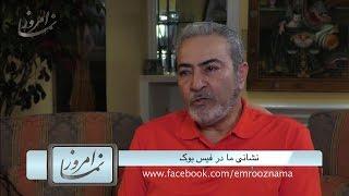 گفتگوی امروز نما با ستار