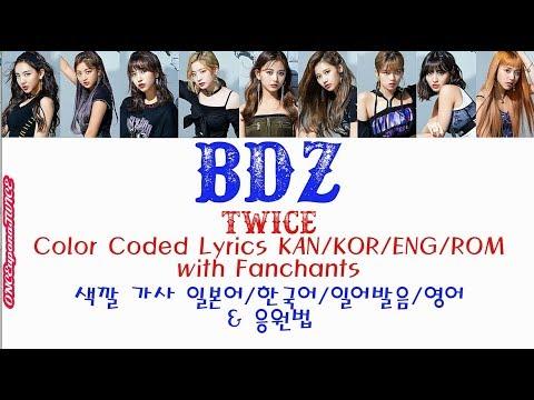 TWICE 트와이스 - BDZ 한국어/ 발음/일본어/영어 가사 & 원스 응원법 ENG/ROM/KAN Color Coded Lyrics & ONCE Fanchants トゥワイス 歌詞