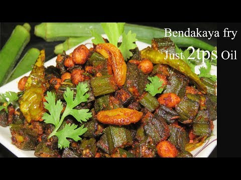 Bendakaya Fry in Telugu- Bendakaya fry with 2tsp oil- Bendakaya vepudu in telugu-Okra fry recipe