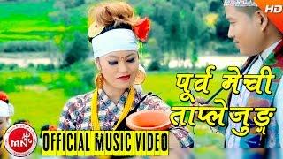 download lagu New Nepali Lok Geet 2073  Purba Mechi Taplejung gratis