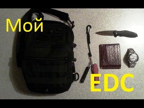 И еще раз про EDC набор (для канала Tactical+)