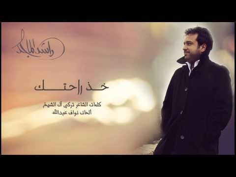 راشد الماجد - خذ راحتك (حصريا) | 2014 video