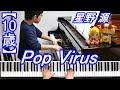 【10歳】Pop Virus/星野源
