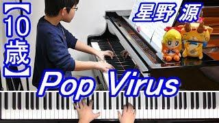 10歳 Pop Virus 星野源