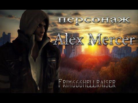 [Maniacinema] - Персонаж:Alex Mercer/Алекс Мерсер (Биография)