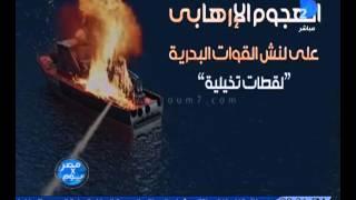 مصر فى يوم| بالفيديو اللواء محيي نوح يشرح كيفة حدوث الهجوم الارهابى على القوات البحرية المصرية