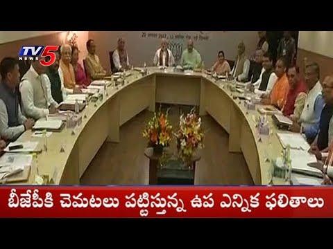 ఒంటరి అవుతున్న బీజేపీ | Danger Bells To BJP | TV5 News