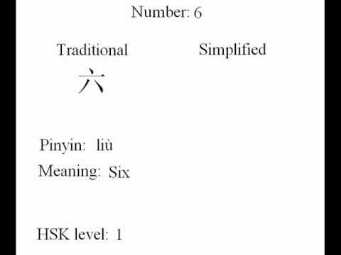 Chinese Characters 1-10 Chinese Characters Mandarin