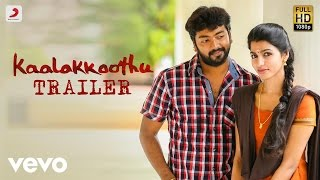 Kaalakkoothu - Trailer