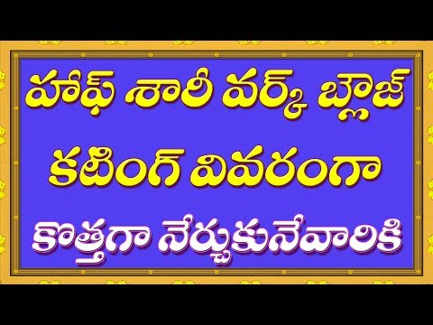 Half Saree Work Blouse ( వోణి బ్లౌజ్ ) Cutting Step by Step Easy Method For Beginners