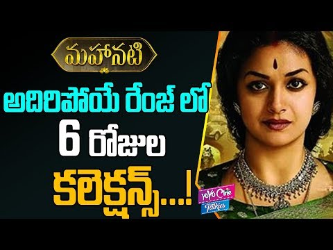 Mahanati Movie 6 Days Collections | Keerthy Suresh | Samantha | Tollywood | YOYO Cine Talkies