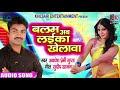 Bhojpuri का सबसे हिट गाना - बलम अब लईका खेलावा | Avdhesh Premi Gupta | Latest Bhojpuri Hit Song 2017