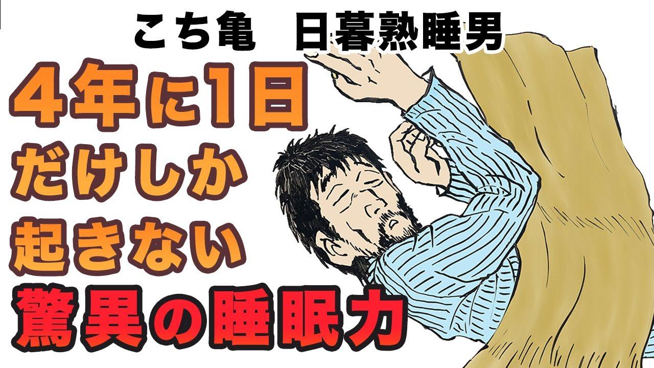 日暮熟睡男の画像 p1_28