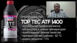 Liqui Moly Top Tec ATF 1400 HD Rus.mp4