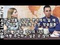 """[두드림 코리아] 14회 2부 - 이란, 모리엘 : 한국에서 지낼수록 편리하다 … """"시간 흐를수록 떠나고 싶지 않아"""""""