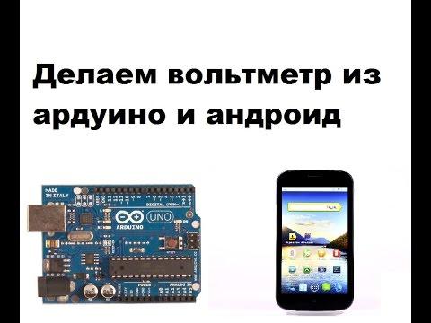 Вольтметр из ардуино и андроид-телефона. - Thirty5Tech Videos