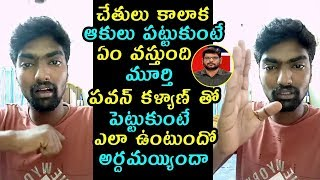 Pawan Kalyan Fan Fires on Murthy